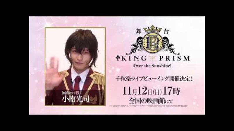 Комментарий к мюзиклу Kinpri от Коджи Коминами смотреть онлайн без регистрации