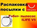 распаковка с АлиЭкспресс - робот-пылесос ILIFE V5