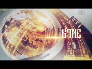 Программа Событие на телеканале СПАС (20.01.2017)
