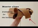 Уроки Флористики.КАРКАС для букета.☼ Master class framework for the bouquet