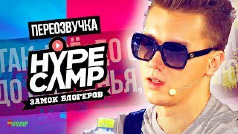 HYPE CAMP ПЕРЕОЗВУЧКА