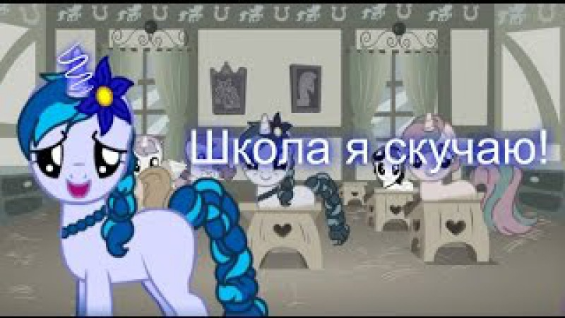 Клип на песню Школа я скучаю ( пони версия)