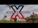 10 сутки на броне. Airsoft wargame. Суровый Российский страйкбол!