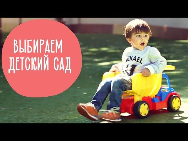 8 ЛАЙФХАКОВ Как выбрать хороший Детский садик Family is