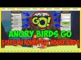 НОВЫЙ  ТОП САЙТ | ANGRY BIRDS GO | У HOUSE BIRDS ПОЯВИЛСЯ КОНКУРЕНТ