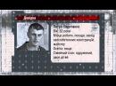 Бердянский чистильщик - Украина криминальная, выпуск 6 - Часть 2