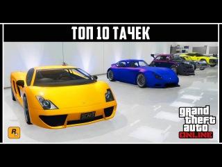 GTA Online: Топ 10 забытых тачек