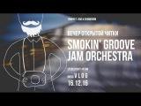 Smokin' Groove Jam Orchestra  Открытая ЧИТКА 16.12.16