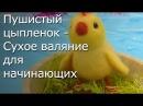 Пушистый цыпленок - Сухое валяние для начинающих. Видео мастер-класс