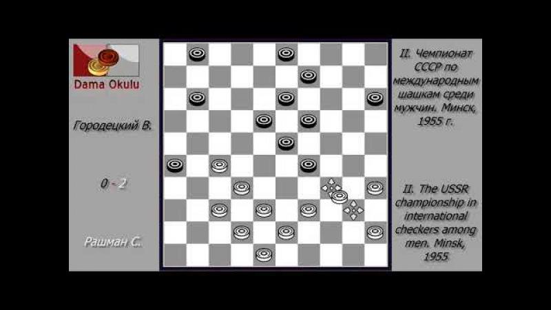 Рашман С Городецкий В II Чемпионат СССР по международным шашкам среди мужчин
