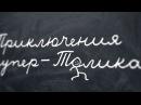 Театр ПАРАФРАЗ. Приключения супер-Толика. 1,6,7,8,13,14,15 октября.