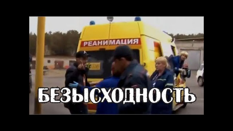 От безысходности, режут вены и голодают. Так за что им любить Путина? [23/09/2017]