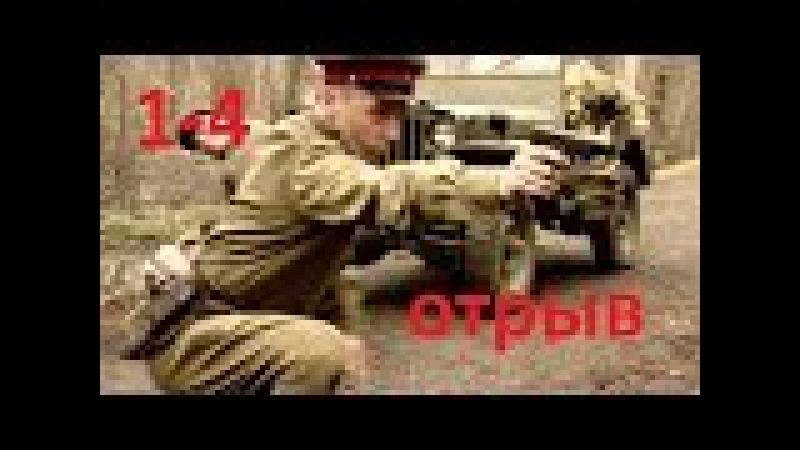 МОЩНЫЙ ВОЕННЫЙ ФИЛЬМ ОТРЫВ 1 4 серии Военные Фильмы 1941 45