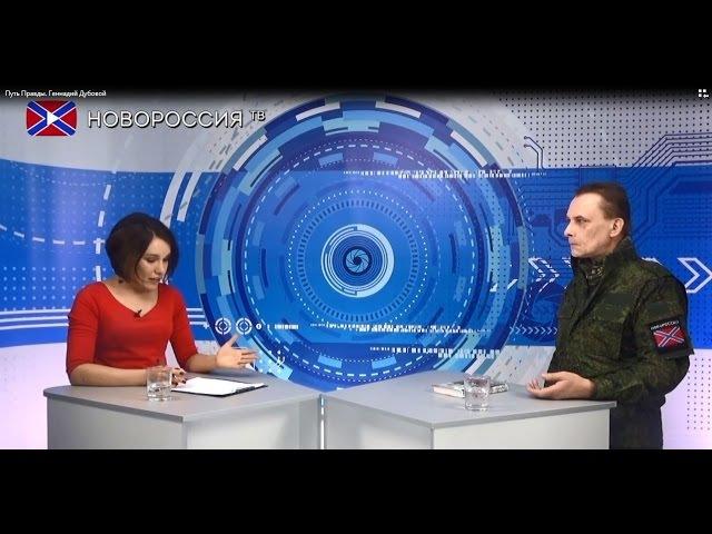Путь Правды. Геннадий Дубовой. НовороссияТВ.