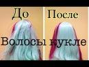 Волосы кукле Результат ОФИГЕННЫЙ Шёлковые гладкие мягкие ЛЕГКО