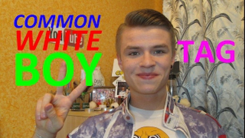 TAG: Common White Boy / Проблемы Белых / Старбакс / Расизм / Шопоголизм / Капучино