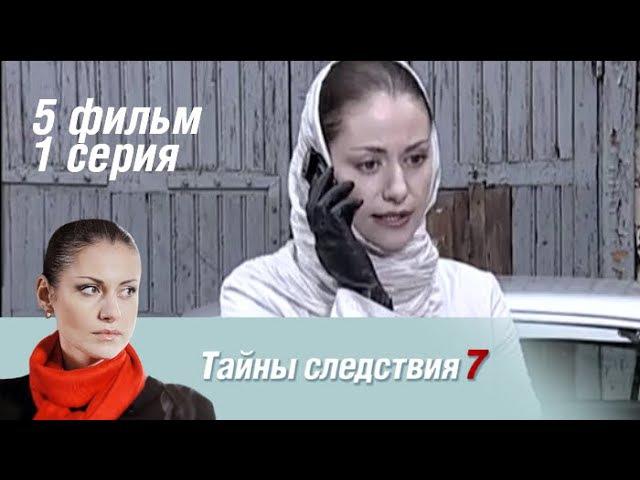 Тайны следствия. 7 сезон. 5 фильм. Домой. 1 серия (2007) Детектив @ Русские сериалы