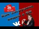Видео в VkontakteКак загрузить видео в ВК Как добавить видео c Youtube в на страницу Вко...