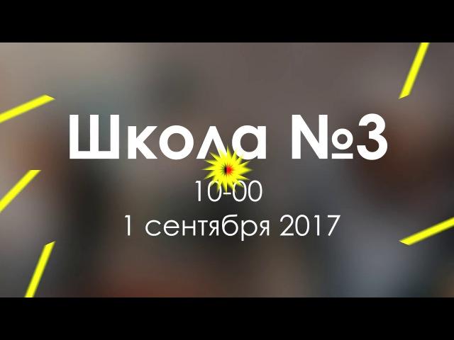 Школа №3 Шимановск 1 сентября 2017 (SD)