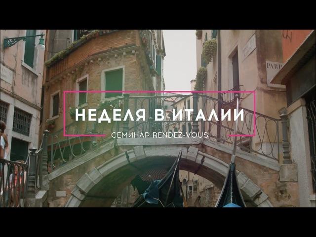 Экскурсия по фабрикам известных Итальянских марок