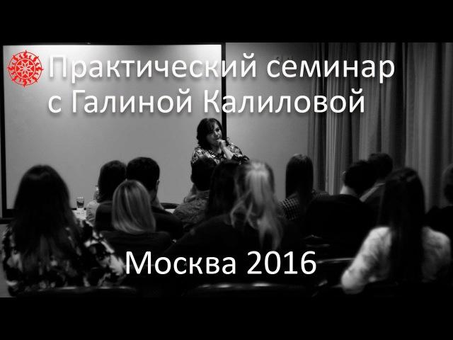 Семинар_психология, неопарапсихология. Москва 2016. С Галиной Калиловой
