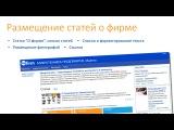 Размещение статей о фирме в каталоге topfirm.ru
