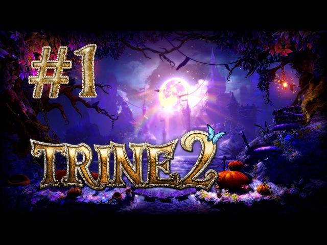 Trine 2 - Прохождение - Кооператив [1] История начинается, Заброшенная Глушь