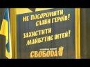 З'їзд ВО Свобода затвердив нову редакцію Програми захисту українців