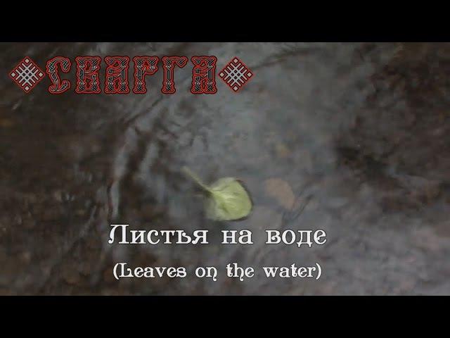Svarga Листья на воде