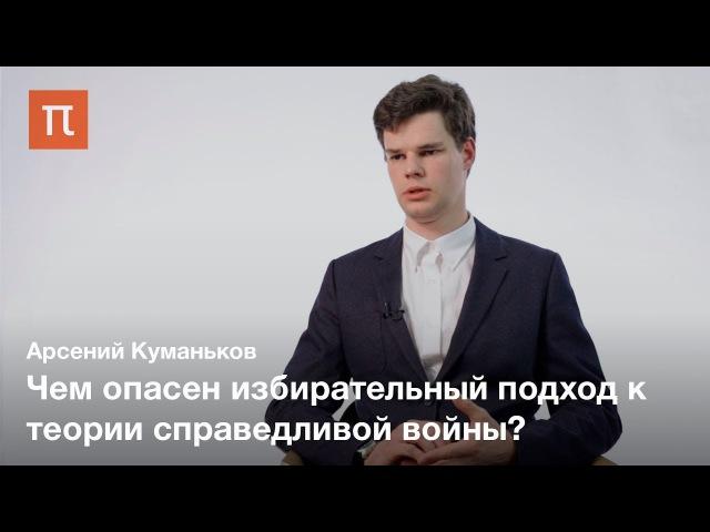 Моральные теории войны Арсений Куманьков