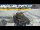 Как не надо играть на немецких зенитках ✯ БР 3 7 ✯ War thunder