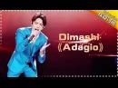 迪玛希《Adagio》深情控场-《歌手2017》第6期 单曲The Singer【我是歌手官方频道】