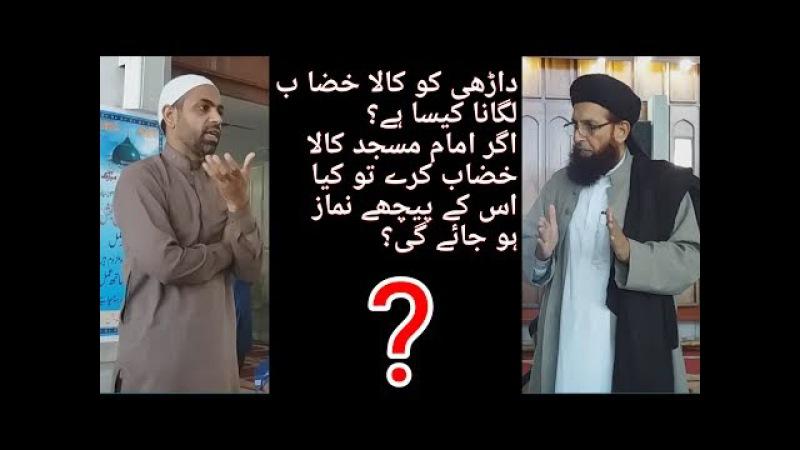 Darhi kay Balon Ko Kaala Karna ( Kala Khizaab) kesay hay?dyeing Black Color To Beard Hair in islam?