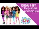 ❤ Обзор полной коллекции кукол Лив После школы / Liv Schools out doll full collection review