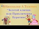 Золотой ключик или Приключения Буратино. Алексей Толстой. Аудиосказка