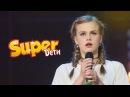 Дарья Волосевич - Нас бьют, мы летаем - Super Дети - 3 -