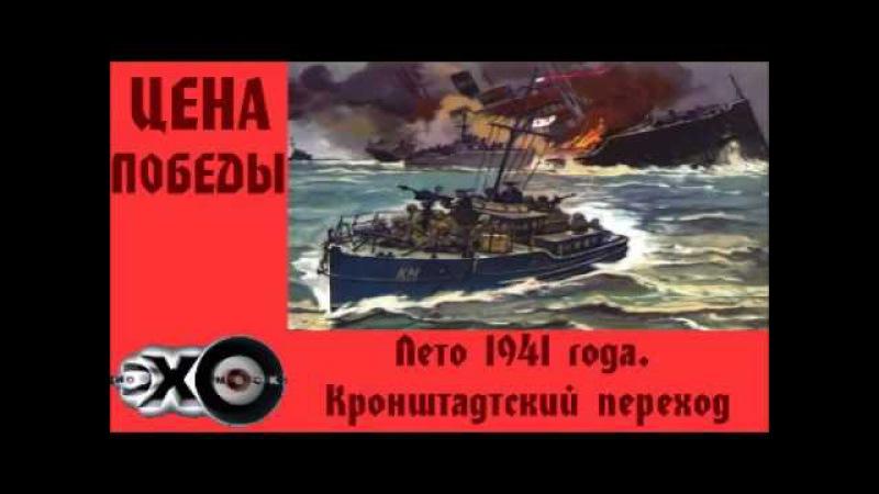 Лето 1941 года. Кронштадтский переход | Цена победы | Эхо москвы
