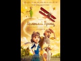 Маленький принц (The Little Prince, 2015)