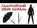 КРУТОЙ САМУРАЙСКИЙ ЗОНТ С АЛИЭКСПРЕСС - Самурайский меч катана