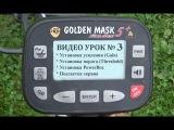 GOLDEN MASK 5+. Видео УРОК №3. Усиление (Gain). Порог (Threshold). PowerBox.