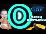 №420 МЕСЯЦ И БУТЫЛКИ - Among the Sleep видео игра для детей #nilamop #ниламоп #AmongtheSleep #восне