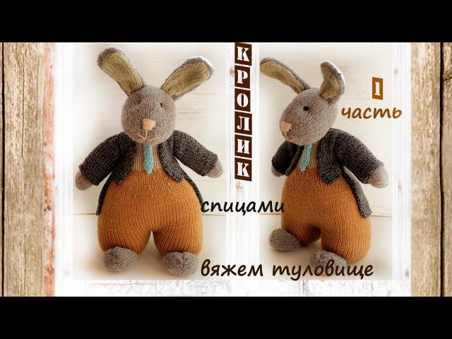 Заяц спицами. Как связать зайца спицами. 1 часть (голова, туловище, руки, стопы, уши и хвост).