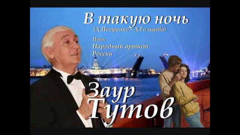 Заур Тутов - В такую ночь