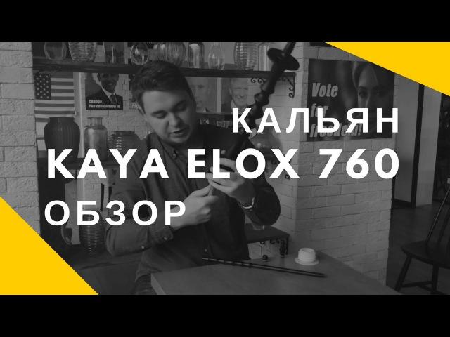 Обзор кальяна Kaya Elox 760 Tradi-Line