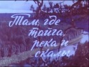 1990г Там, где тайга, река и скалы. Северный Урал. Док. фильм СССР.