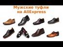 Как выбрать качественные мужские туфли на AliExpress