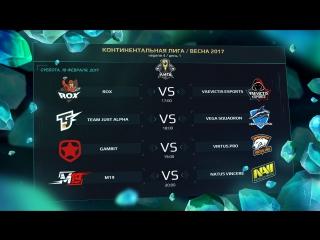 Запись трансляции: Континентальная лига Весна 2017 — Неделя 4 День 1