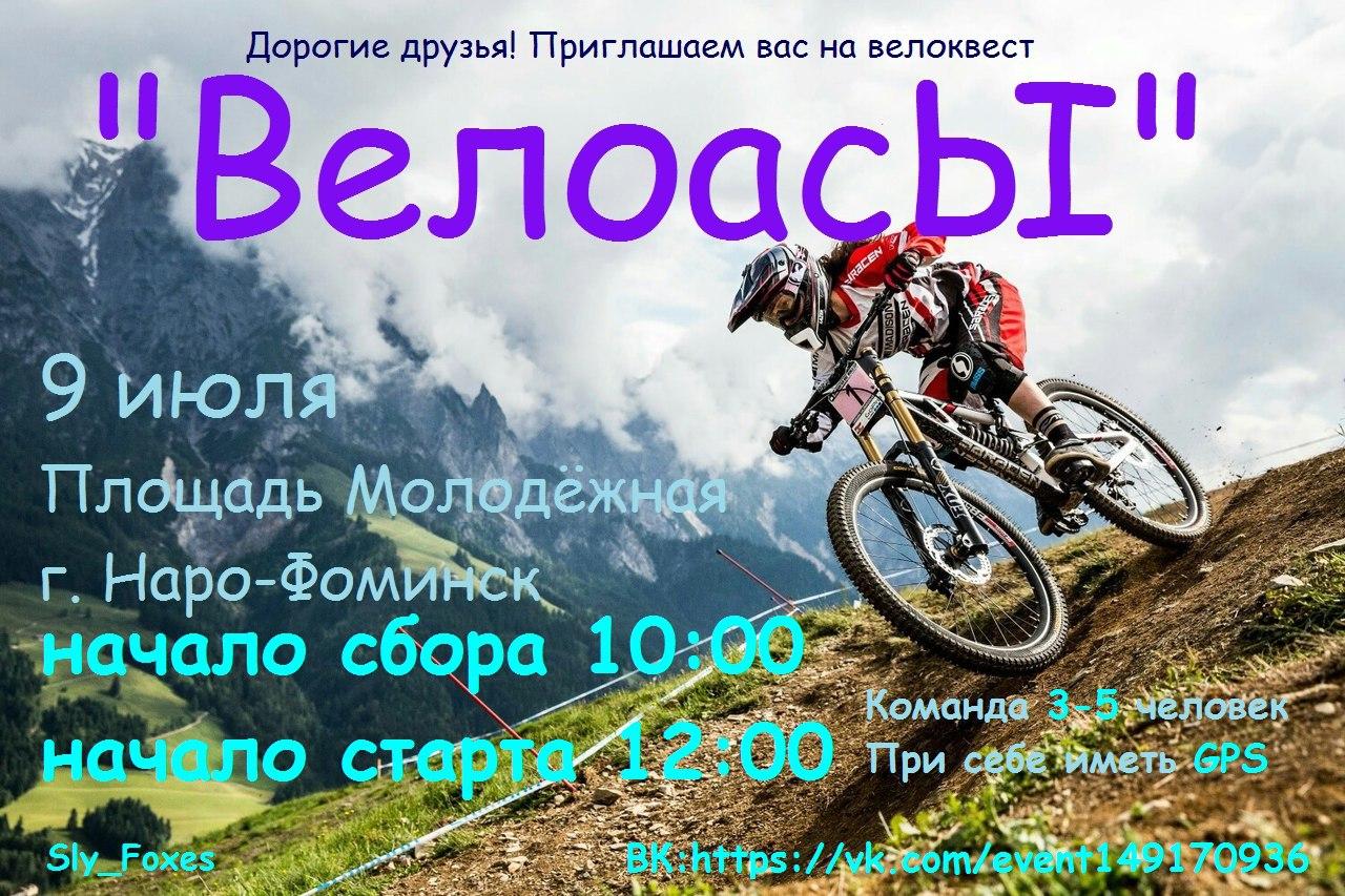 "Афиша Наро-Фоминск велоквест ""ВелоасЫ"""
