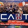 СЛОТ | 9 апреля | Челябинск