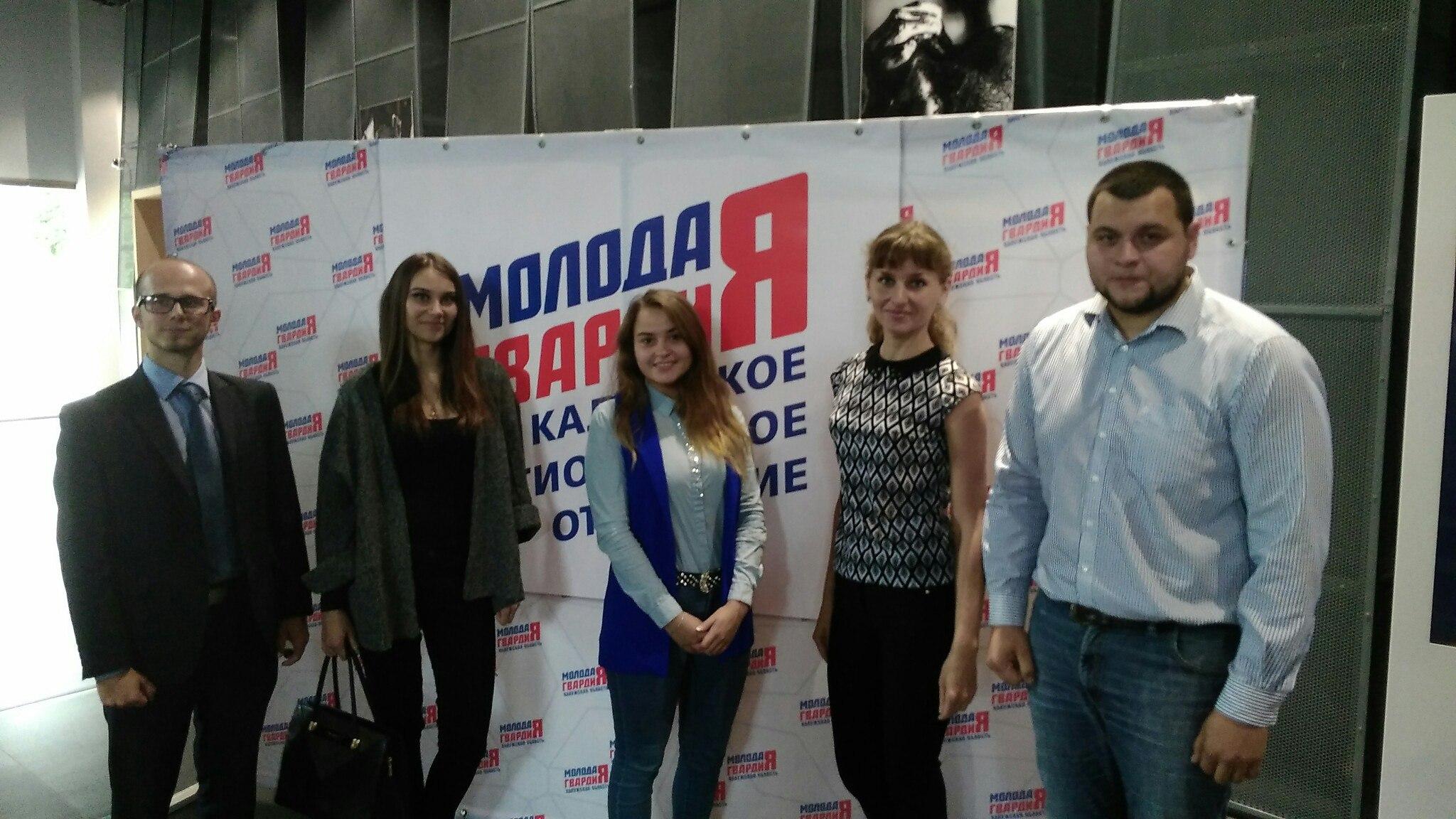 Члены молодежного парламента приняли участие в отчетно-выборной конференции Молодой Гвардии Единой России